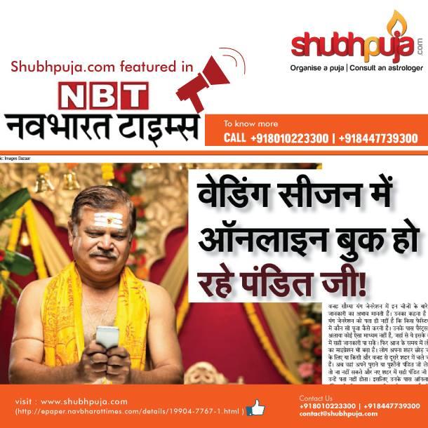 SHUBHPUJA.Com covered in Navbharat Times!