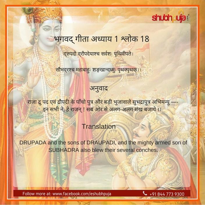 bhagwad gita 1.18