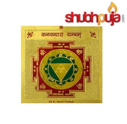 shpj310 Shubhpuja shree kanakdhara siddha yantra