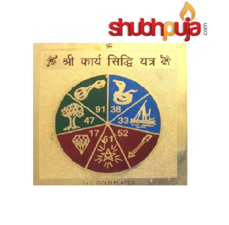 shpj325 Shubhpuja shree karya siddhi yantra