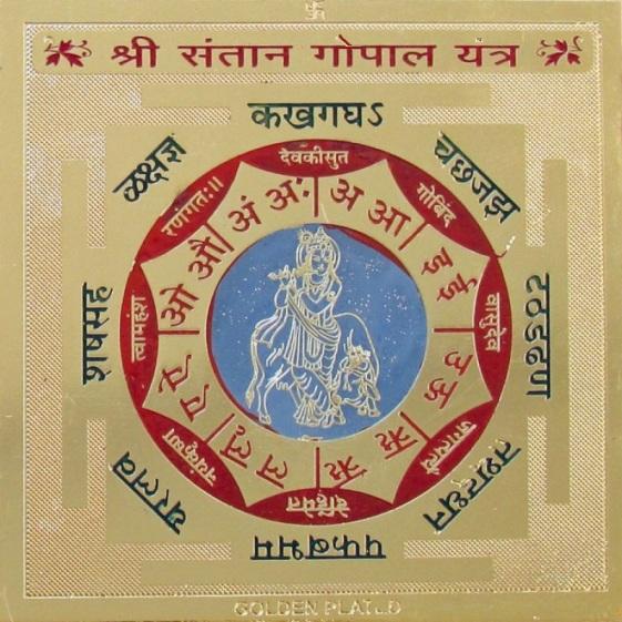 Shree Santan Gopal Yantra