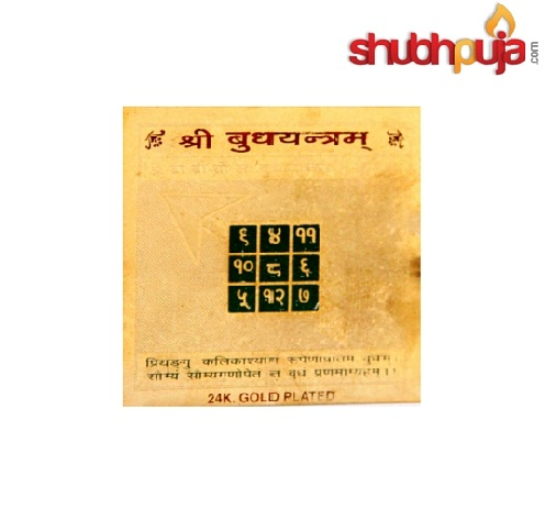 shpj342 Shree_Buddhyantram