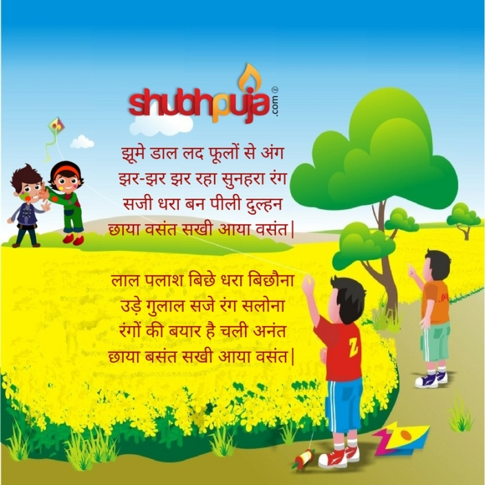 shubhpuja-vasant-panchami
