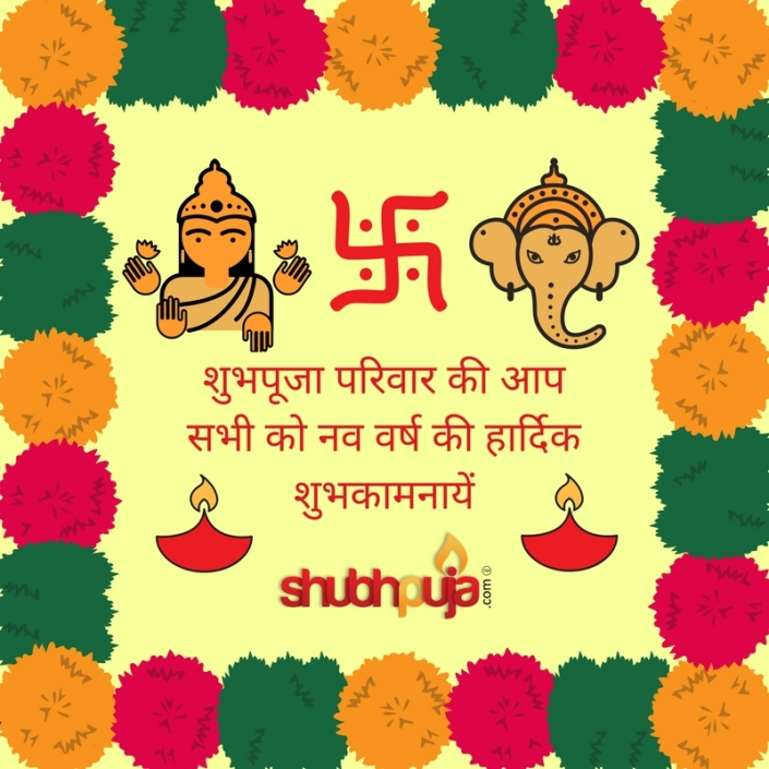 Happy New Year Of Hindu 34